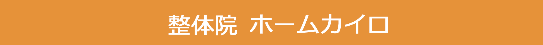 岡崎市の整体院ホームカイロ/整体・骨盤矯正